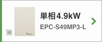 単相4.9kW EPC-S49MP3-L