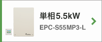 単相5.5kW EPC-S55MP3-L