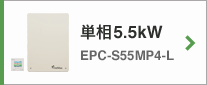 単相5.5kW EPC-S55MP4-L