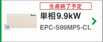 単相9.9kW EPC-S99MP5-CL