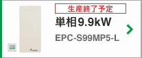 単相9.9kW EPC-S99MP5-L